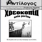 Αντίλογος ν. 15 (έντυπο της Εκπαιδευτικής Παρέμβασης του Α΄ Συλλόγου Αθηνών Π.Ε.)