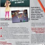 Ανοιχτό γράμμα των Συλλόγων Π.Ε. προς τους γονείς