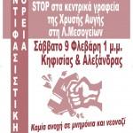 Αντιφασιστική Πορεία Σάββατο 9 Φεβρουαρίου 1μμ στη συμβολή Κηφισίας & Αλεξάνδρας
