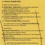 """ΒΙΒΛΙΟΠΑΡΟΥΣΙΑΣΗ: """"Χτίζοντας ένα δημοκρατικό και ανθρώπινο σχολείο"""" του Πέτρου Χαραβιτσίδη. Δευτέρα 20 Ιανουαρίου 2014 στις 18:30 στο Ινστιτούτο Γκαίτε στην ΑΘΗΝΑ (Ομήρου 14-16)"""