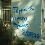 132ο Δημοτικό Σχολείο Αθηνών - Ταινίες