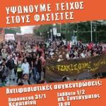 Αντιφασιστικά Συλλαλητήρια Παρασκευή και Σάββατο σε Κερατσίνι και Αθήνα