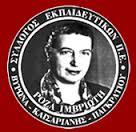 Σύλλογος Εκπαιδευτικών ΠΕ Ρόζα Ιμβριώτη :Καταγγελία για πειθαρχική δίωξη του διευθυντή 6ου ΔΣ Καισαριανής