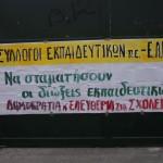 Ψήφισμα συμπαράστασης στο δάσκαλο Θανάση Αγαπητό και στους δημοτικούς υπαλλήλους Σαράντη Αρβανίτη και Θωμά Κυρατζόπουλο