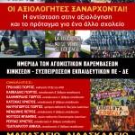 OI AΞΙΟΛΟΓΗΤΕΣ ΞΑΝΑΡΧΟΝΤΑΙ ! Η αντίσταση στην αξιολόγηση και το πρόταγμα για ένα άλλο σχολείο.   ΜΑΡΑΣΛΕΙΟ  ΔΙΔΑΣΚΑΛΕΙΟ ΚΥΡΙΑΚΗ,  23 ΦΕΒΡΟΥΑΡΙΟΥ  2014,  10.30 - 19.30,     ΜΑΡΑΣΛΗ 4, 10676,  ΑΘΗΝΑ   (ΜΕΤΡΟ,  ΣΤΑΣΗ ΕΥΑΓΓΕΛΙΣΜΟΥ)