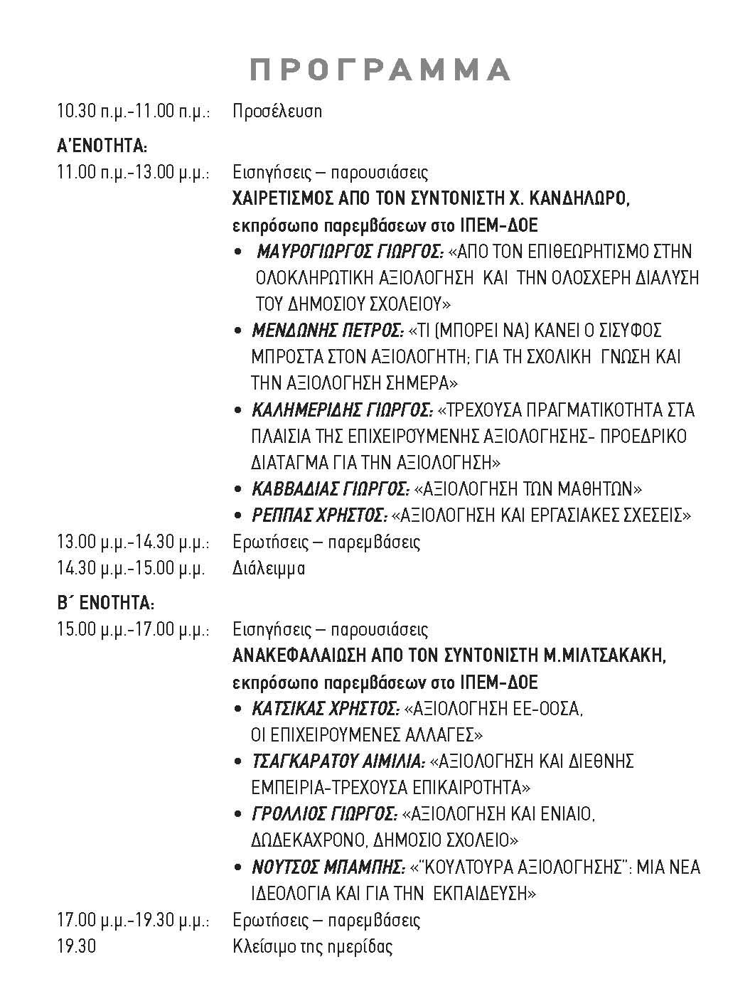 01-PROGRAMMA-HMERIDA_Page_2