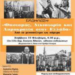 Εκδήλωση–συζήτηση:«Φασισμός, δικτατορία και δημοκρατία στην Ελλάδα, από το μεσοπόλεμο ως σήμερα»