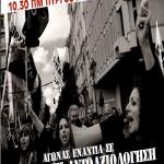 ΕΚΔΗΛΩΣΗ στη Θεσσαλονίκη : αξιολόγηση-αυτοαξιολόγηση διαθεσιμότητες-απολύσεις