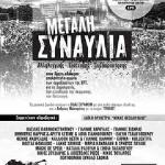 Πέμπτη 13/2 συναυλία αλληλεγγύης στον 8μηνο αγώνα των εργαζομένων της ΕΡΤ στο κλειστό γήπεδο Περιστερίου