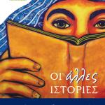 Εκδόσεις των συναδέλφων: Υποδιοικητής Μάρκος, «Οι άλλες ιστορίες»