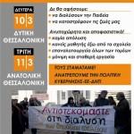ΕΛΜΕ Θεσσαλονίκης - Συντονιστικό καθηγητών σε διαθεσιμότητα. Αποκλεισμός της διεύθυνσης Δευτεροβάθμιας.