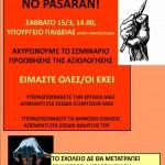 Θα ακυρώσουμε τα σεμινάρια προώθησης του κανιβαλισμού και καταστροφής της εκπαίδευσης και του δημόσιου σχολείου Συγκέντρωση Σάββατο 15/3, 14.00, υπουργείο Παιδείας