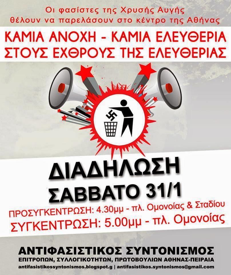 αντιφασιστική διαδήλωση 31-1-2015