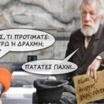 Σκέψου καλά. Σκέψου, πριν ψηφίσεις... (Εκπαιδευτική Παρέμβαση Α΄ Συλλόγου Αθηνών)