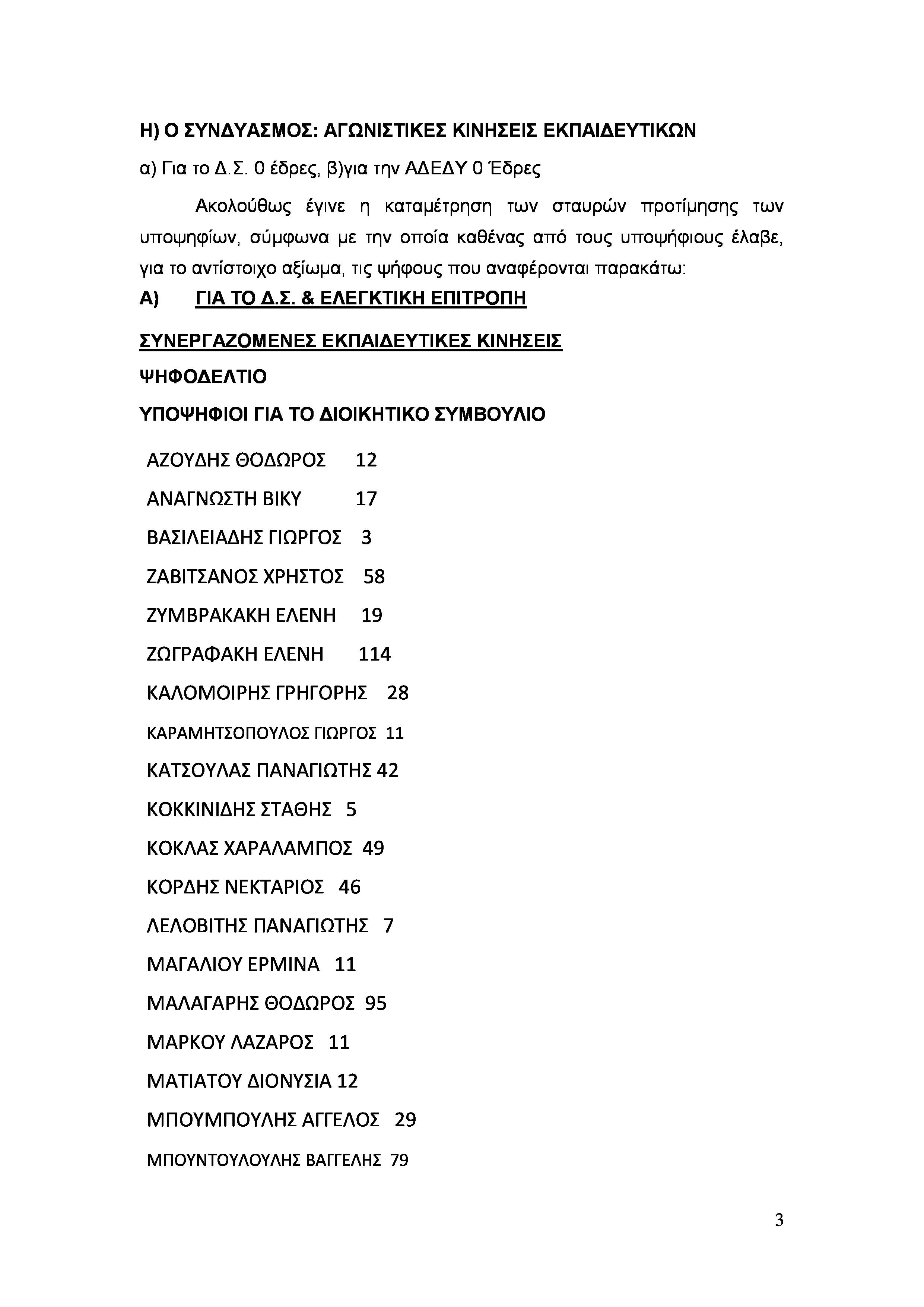 pliriapotelesmata17o1 (5)-page-2