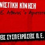 """Ο συνδικαλισμός είναι προσφορά, όχι προνόμιο!, ανακοίνωση της Ανεξάρτητης Αγωνιστικής Κίνησης του συλλόγου εκπ/κων Π.Ε. """"Ο Αριστοτέλης"""" σχετικά με την καταγγελία του ΠΑΜΕ στον Αριστοτέλη"""
