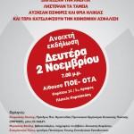 Εκδήλωση-συζήτηση Παρεμβάσεων-Kινήσεων Δημόσιου και Ιδιωτικού τομέα για τη μάχη του ασφαλιστικού, Δευτέρα 2/11/15 ΑΙΘ. ΠΟΕ-ΟΤΑ 7ΜΜ