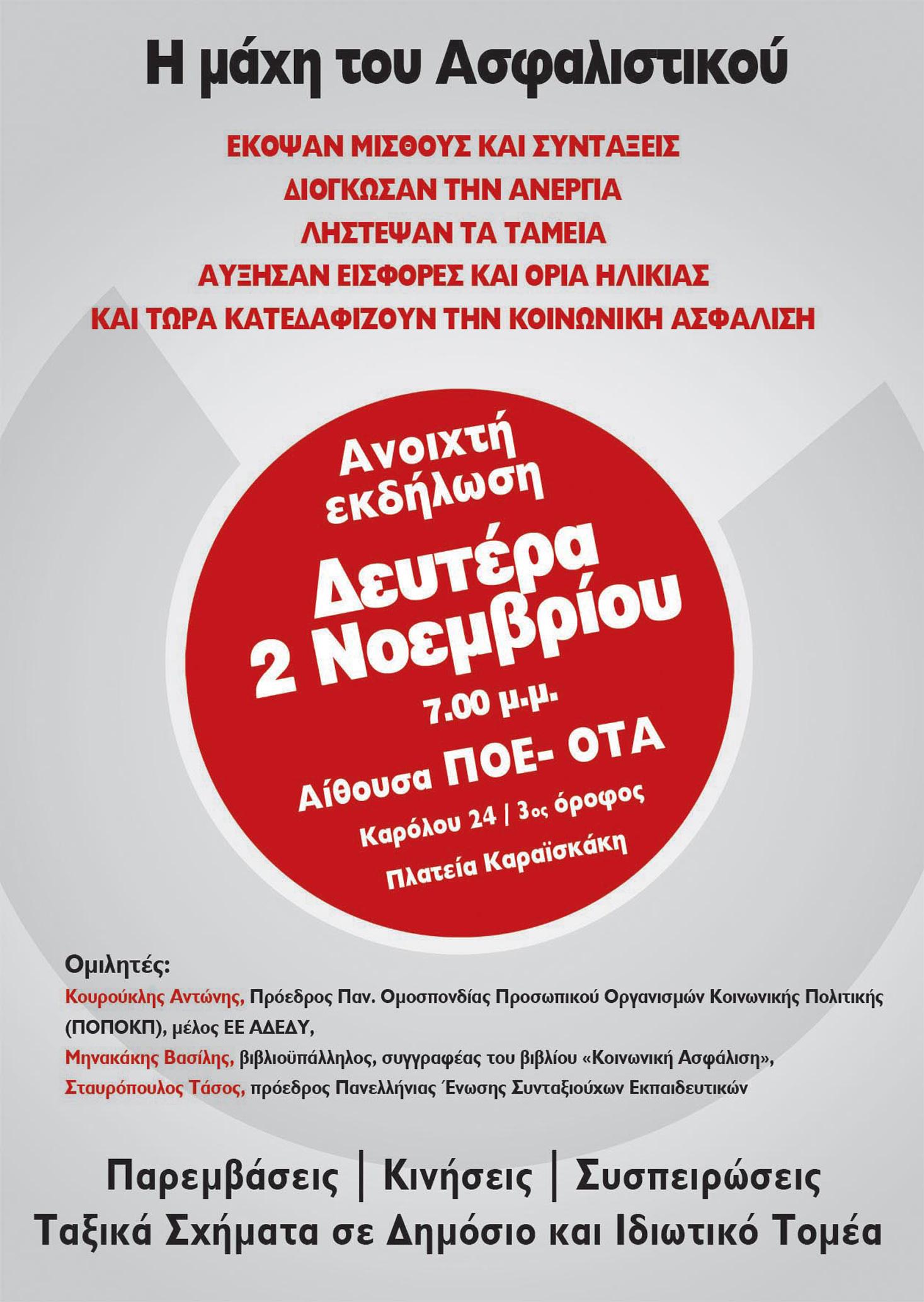 paremvaseis_asfalistiko_ekdilosi