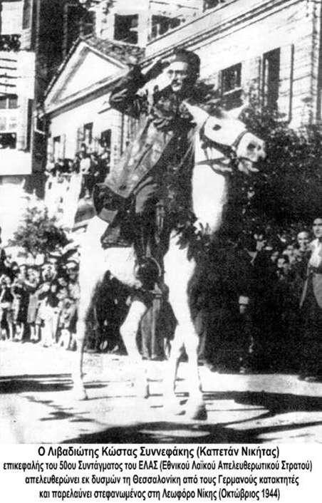 1944, ΑΠΕΛΕΥΘΕΡΩΣΗ ΘΕΣΣΣΑΛΟΝΙΚΗΣ 11