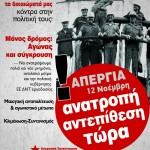 Αφίσα και Προκήρυξη Παρεμβάσεων-Κινήσεων-Σχημάτων ιδιωτικού/δημόσιου τομέα για Απεργία 12/11