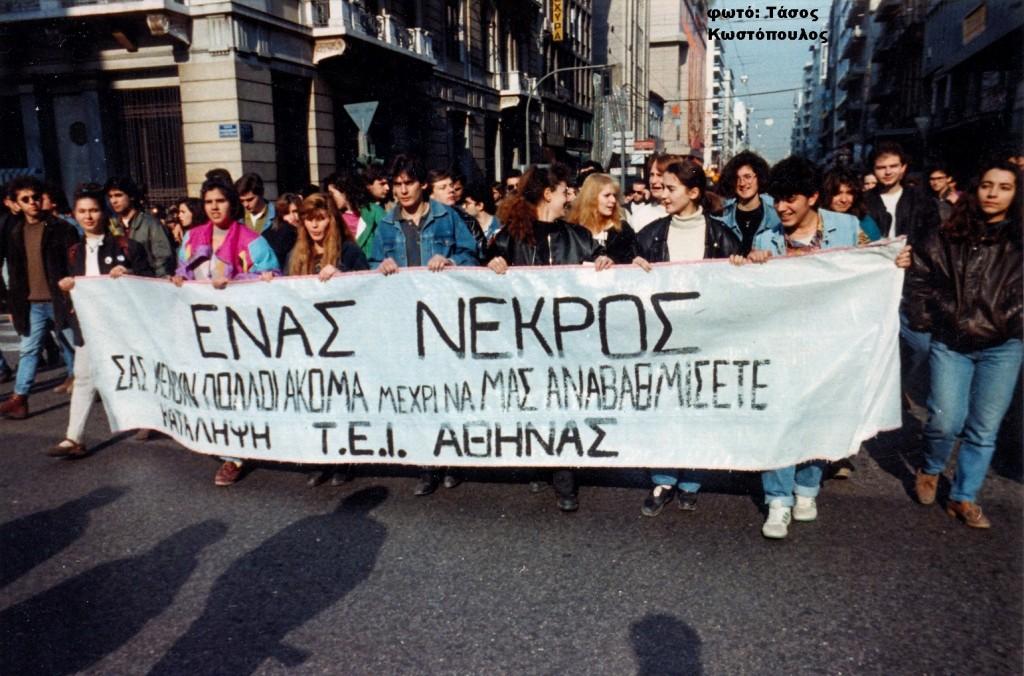 1991.01.09 ΤΕΙ (1)