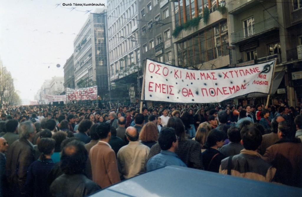 1991.01.10 Λιόσια