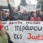 ΑΔΕΔΥ Συλλαλητήριο  Τρίτη 26 Ιανουάριου 2016, στις 6:00μ.μ., στην Πλατεία Κλαυθμώνος