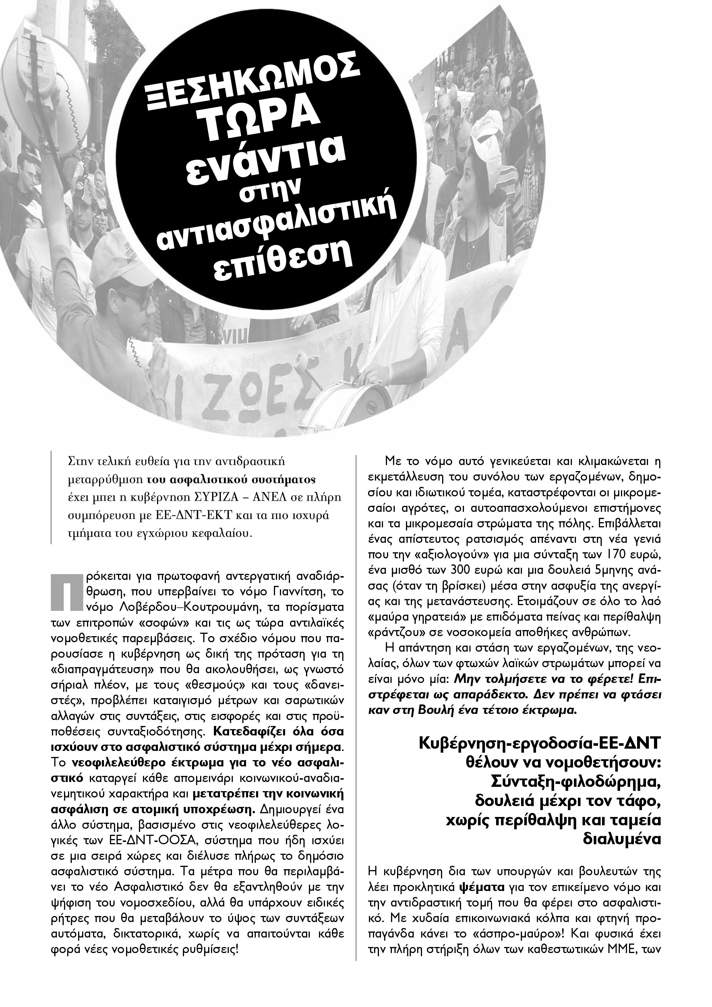 prokirixi paremvaseis_asfalistiko_INTERNET (1)-page-0