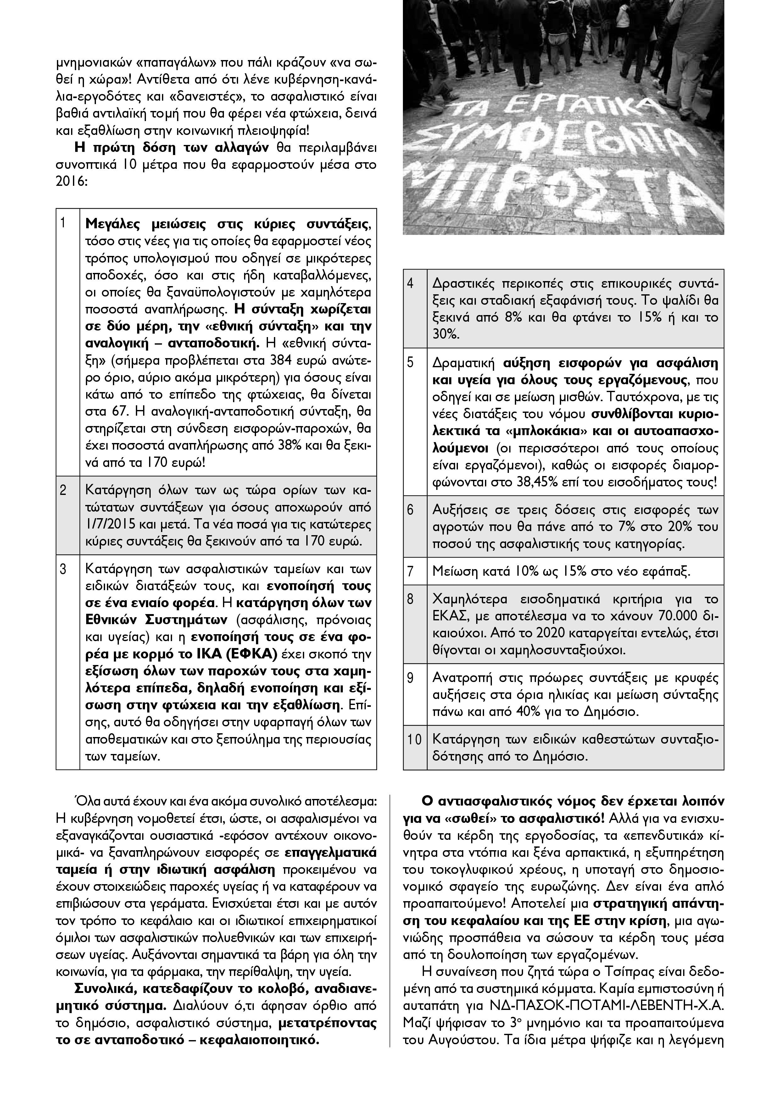 prokirixi paremvaseis_asfalistiko_INTERNET (1)-page-1
