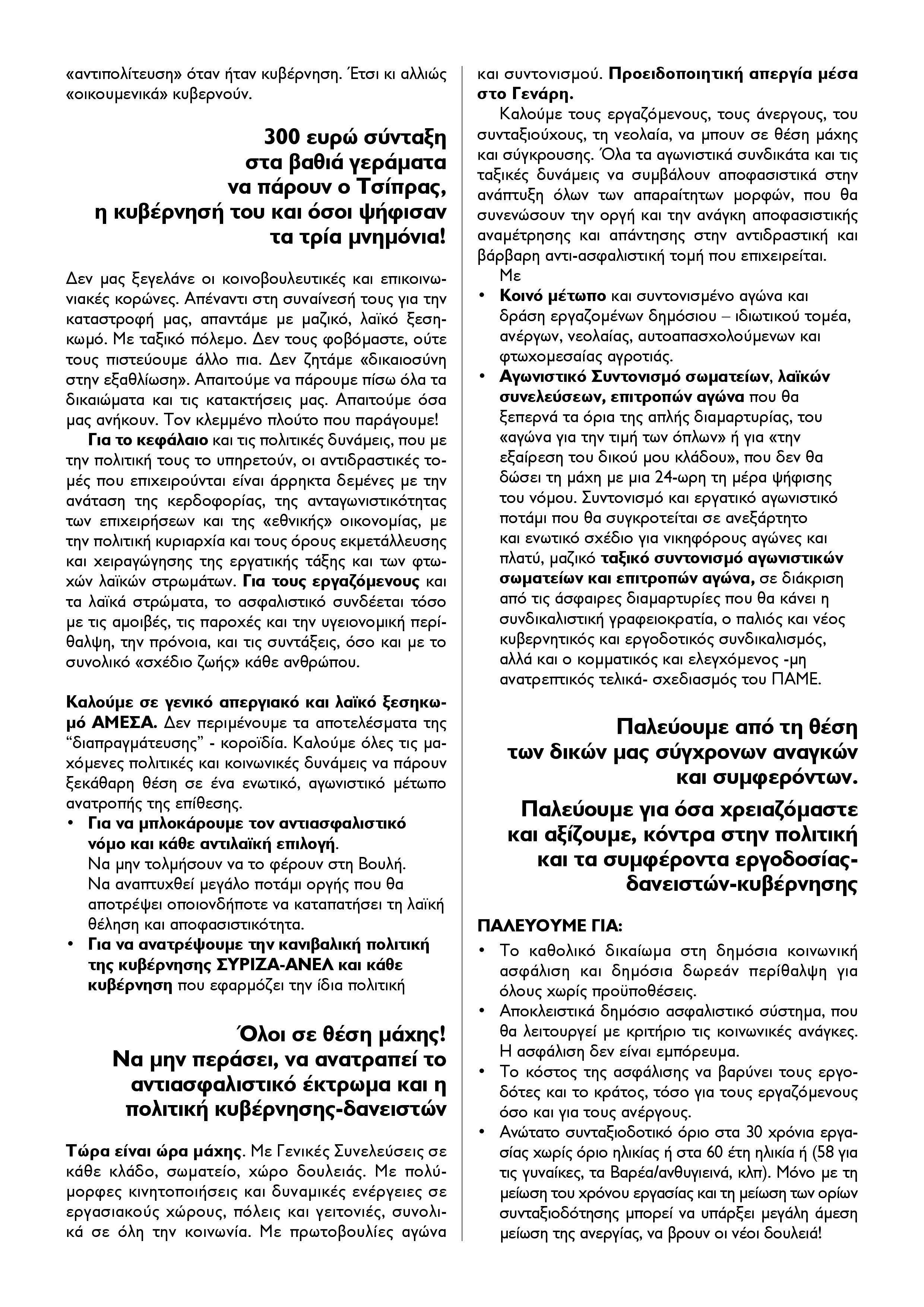 prokirixi paremvaseis_asfalistiko_INTERNET (1)-page-2