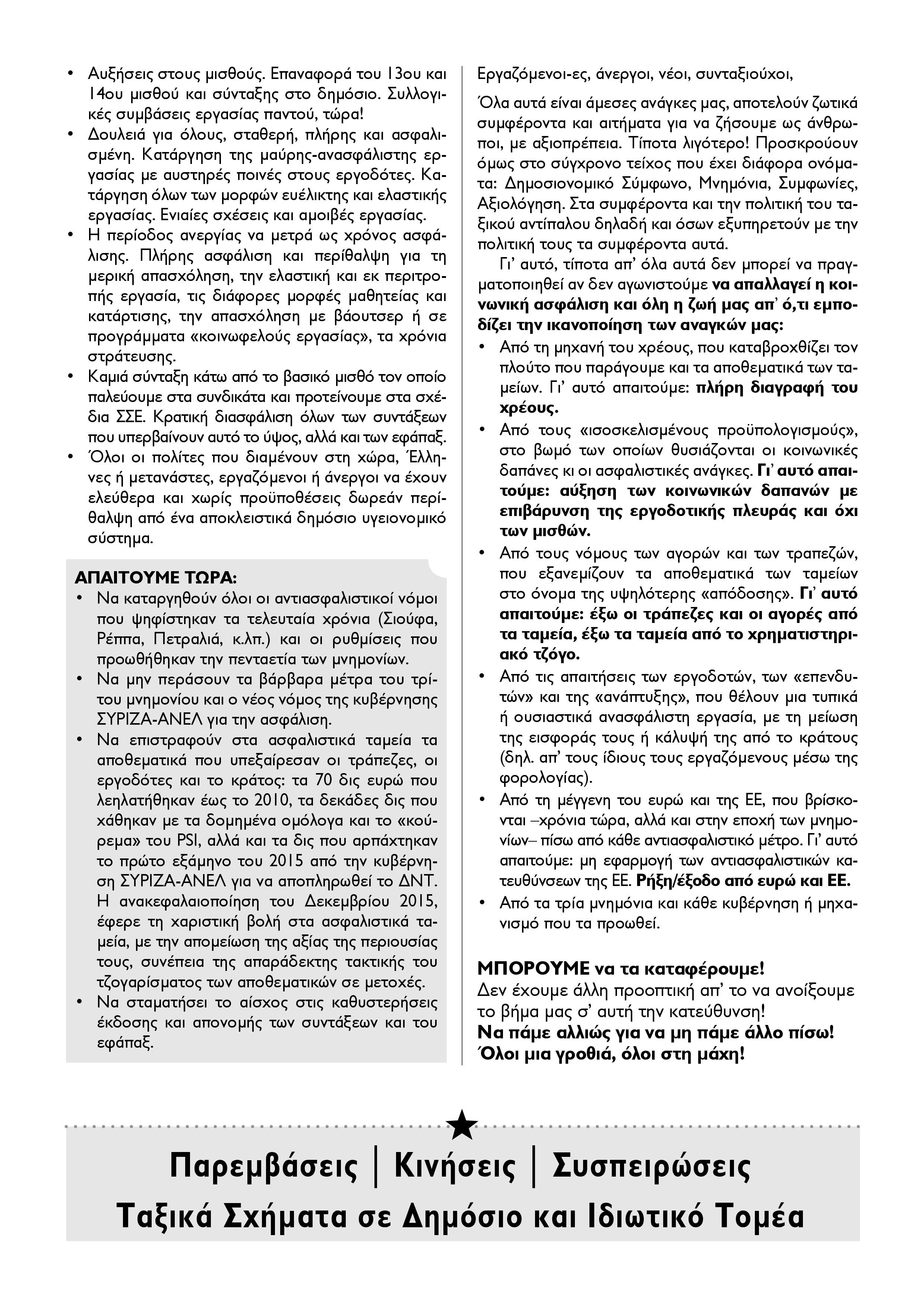 prokirixi paremvaseis_asfalistiko_INTERNET (1)-page-3