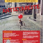 Διαβάτη, το μονοπάτι το φτιάχνεις περπατώντας…  (Κεντρική ανακοίνωση και αφίσες των Παρεμβάσεων ΠΕ για τις ΓΣ και την 86η ΓΣ της ΔΟΕ)