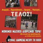 Παρεμβάσεις ΠΕ: Όλοι στην πανεκπαιδευτική συγκέντρωση την Παρασκευή 30 Μάρτη και την πορεία στο Μαξίμου
