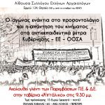 "Eκδήλωση Παρεμβάσεων ΠΕ-ΔΕ: ""Ο αγώνας ενάντια στο προσοντολόγιο και η απάντηση του κινήματος στα αντιεκπαιδευτικά μέτρα"", Σαβ. 2/3 | Ακουλουθεί γλέντι"
