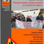 ΕΚΔΗΛΩΣΗ Παρεμβάσεων ΠΕ/ΔΕ: «Εθνικισμός-ρατσισμός-φασισμός στα σχολεία και η απάντηση του κινήματος»