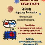 Παρασκευή 14 Ιουνίου: Εκδήλωση συζήτηση για την ειδική εκπαίδευση