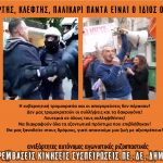 ΑΦΙΣΑ - ΛΕΥΤΕΡΙΑ ΣΕ ΟΛΟΥΣ ΤΟΥΣ ΣΥΛΛΗΦΘΕΝΤΕΣ 17/11/2020