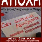 """Αφίσες των Παρεμβάσεων για την αποχή από τις ηλεκτρονικές """"εκλογές"""""""