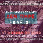 Αφίσα των Παρεμβάσεων ΠΕ: Όλες και όλοι στις διαδηλώσεις σε όλη την Ελλάδα