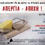 Αφίσες των Παρεμβάσεων για τον αγώνα ενάντια στην αξιολόγηση