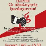 Η εκδήλωση των Παρεμβάσεων για την αξιολόγηση στο youtube